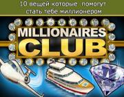 10  вещей которые помогут стать тебе миллионером