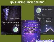 Три книги о Вас и для Вас