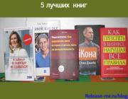 5  книг, которые я советую Вам прочитать в этом году