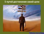 5 путей достижения своей цели