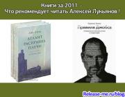 Книги за 2011 – Что рекомендует читать Алексей Лукьянов !