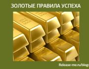 Золотые  правила успеха