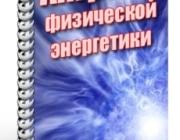 Апгрейд физической энергетики