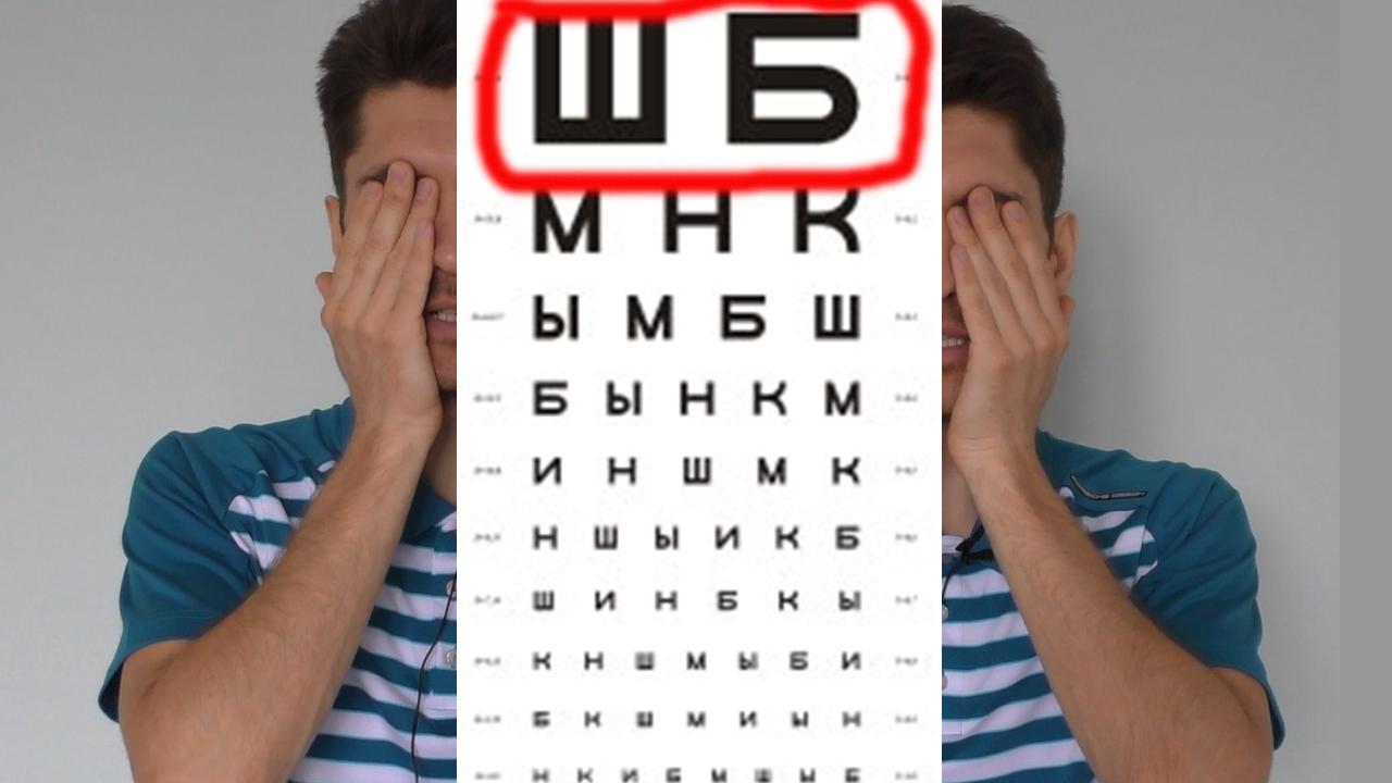 Как восстановить зрение в домашних условиях — 5 упражнений, чтобы улучшить зрение при близорукости