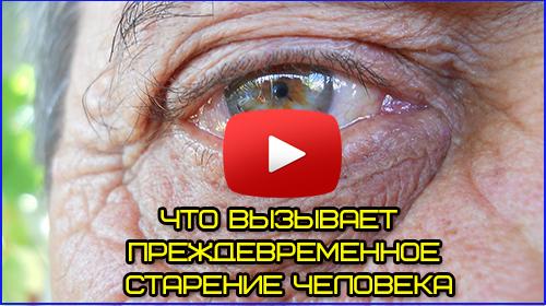 Что вызывает преждевременное старение человека — Причины старения и как замедлить старение тела