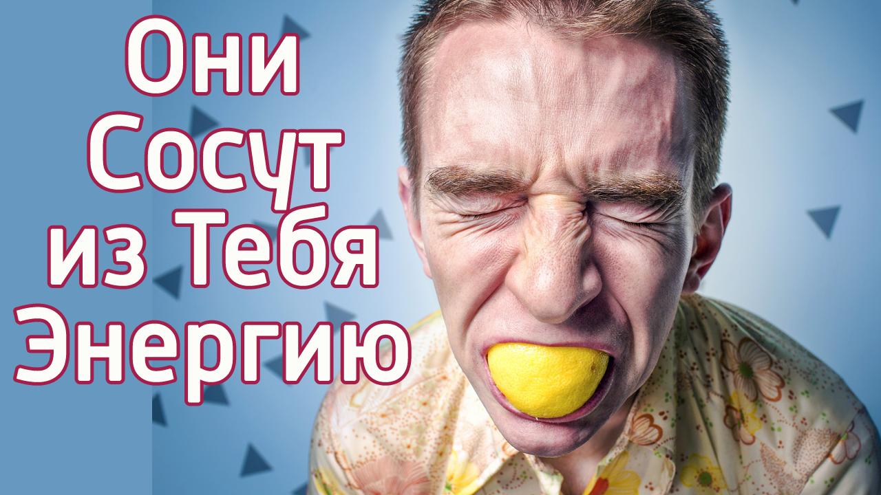 13 причин высасывающих жизненную энергию из тебя – Почему ты всегда уставший и как стать энергичным