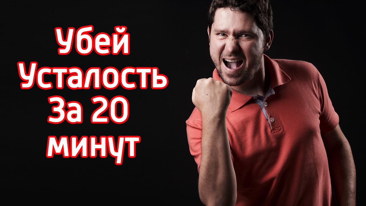 Убей усталость за 20 минут — Как быстро снять усталость, восстановить силы и избавиться от лени