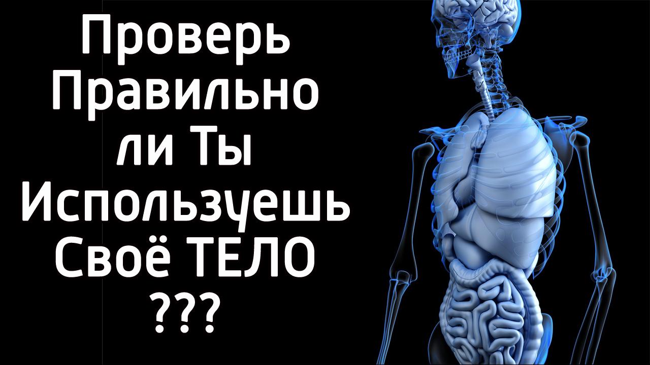 Эти 7 органов в теле ты используешь НЕправильно — Секреты здоровой и счастливой жизни