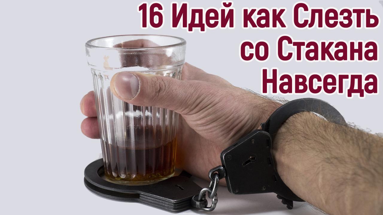16 идей Как перестать бухать часто, а то и навсегда – от слова Совсем НЕ пить алкоголь – даже пива