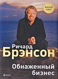 Заказать книгу Ричарда Брэнсона Обнаженный бизнес