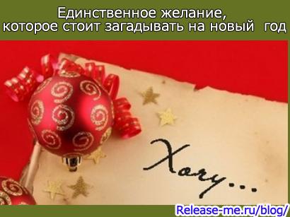 Единственное желание, которое стоит загадывать на новый  год