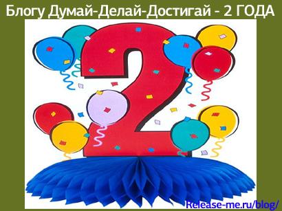 Блогу Думай-Делай-Достигай  УЖЕ 2 ГОДА !