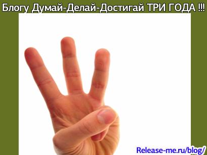 Блогу Думай-Делай-Достигай ТРИ  ГОДА !!!