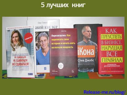 5  лучших книг 2010 года