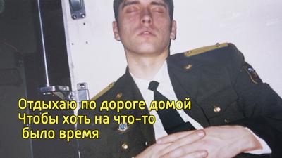 Алексей Лукьянов - Я курсант