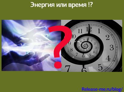 Энергия или  время