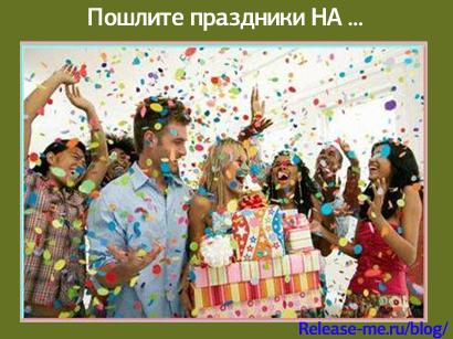 Пошлите праздники НА …