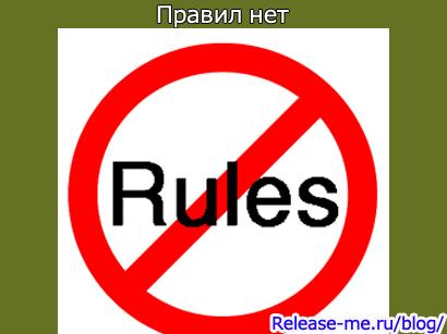 Правил нет