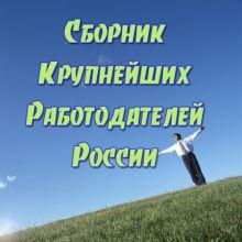 Сборник крупнейших работодателей России