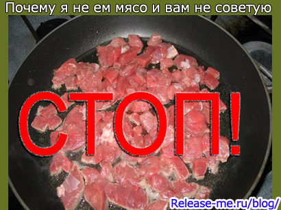 Почему я не ем мясо и вам не советую