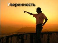 Как поднять уверенность в себе и самооценку