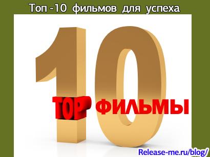 Топ -10 фильмов для успеха в жизни !
