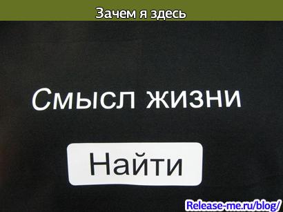 Зачем я здесь -  версия Алексея Лукьянова