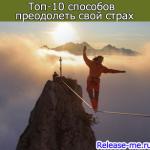 Топ-10 способов  преодолеть свой страх