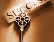 Самый главный секрет успеха