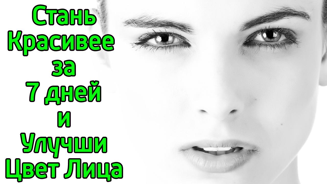 20 советов как похорошеть за неделю – Как стать красивее и улучшить цвет лица